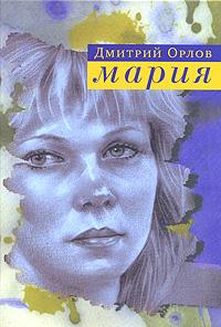 Дмитрий Орлов Мария