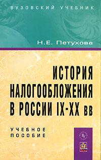 Н. Е. Петухова История налогообложения в России IX-XX вв цены