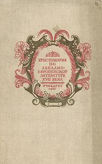 Хрестоматия по западно-европейской литературе XVII века цены онлайн