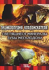 Энциклопедия кладоискателя: Светящиеся минералы. Зубы мегалодона сокровища ненецкого краеведческого музея