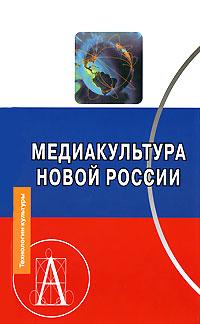 Кириллова Н.Б. Медиакультура новой России