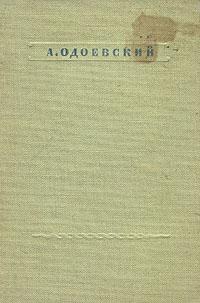 А. Одоевский. Стихотворения блок а александр блок стихотворения миниатюрное издание