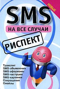 Михаил Драко SMS на все случаи. Риспект 16 ports 3g sms modem bulk sms sending 3g modem pool sim5360 new module bulk sms sending device