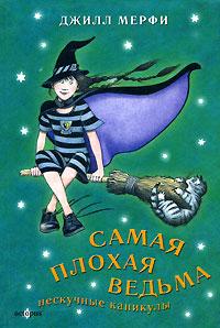 Самая плохая ведьма. Нескучные каникулы