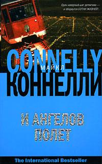 Майкл Коннелли И ангелов полет  коннелли м пуля для адвоката