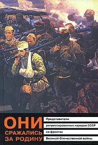 Они сражались за Родину. Представители репрессированных народов на фронтах Великой Отечественной войны людские потери на фронтах великой отечественной красная армия против вермахта