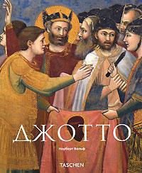 Норберт Вольф Джотто анджело тартуфери джотто сокровищница мировых шедевров