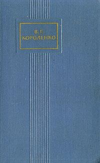 В. Г. Короленко. Собрание сочинений в пяти томах. Том 3