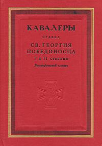 цены Кавалеры ордена св. Георгия Победоносца I и II степени. Биографический словарь