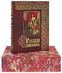 Русская живопись / Russian Painting / Russische Malerei (эксклюзивное подарочное издание) peter leek russian painting