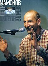 Петр Мамонов в программе Земля-воздух