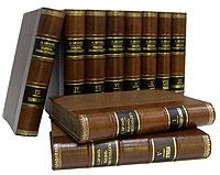 Альфред Брэм - Жизнь животных (комплект из 10 книг) альфред брэм жизнь животных пресмыкающиеся