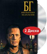 БГ Долгий путь домой (2 DVD) тне норт фейс