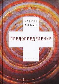 Сергей Ильин Предопределение три мушкетера двадцать лет спустя