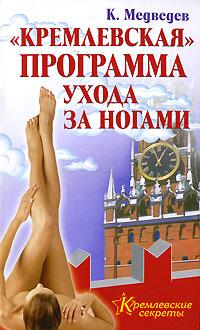 К. Медведев Кремлевская программа ухода за ногами рызов игорь кремлевская школа переговоров