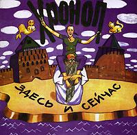 Первый студийный альбом культовой нижегородской группы