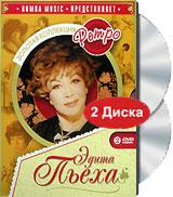 Эдита Пьеха: Золотая коллекция Ретро (2 DVD)