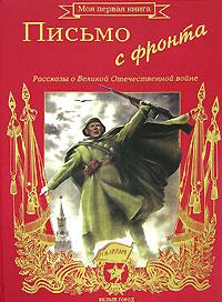 Анатолий Митяев Письмо с фронта. Рассказы о Великой Отечественной войне