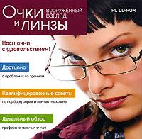Очки и линзы: Вооруженный взгляд