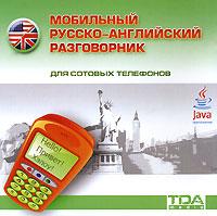 Мобильный русско-английский разговорник для сотовых телефонов