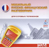 Мобильный русско-французский разговорник для сотовых телефонов ООО