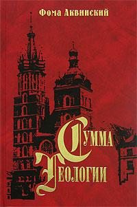 Фома Аквинский Сумма теологии. Часть 2-1. Вопросы 1-48 часодеи 1 часть
