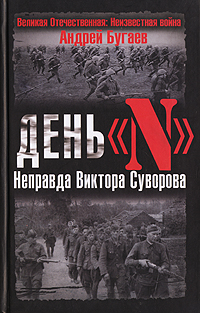 как бы говоря в книге Андрей Бугаев