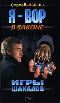 Игры шакалов сергей зверев игры шакалов