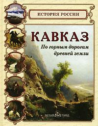 Кавказ. По горным дорогам древней земли