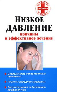 В. П. Потапенко Низкое давление. Причины и эффективное лечение