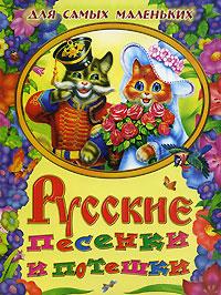 Купить Русские песенки и потешки для самых маленьких