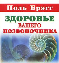 Поль Брэгг Здоровье вашего позвоночника (миниатюрное издание) поль феваль шевалье фортюн
