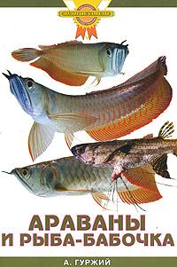 А. Гуржий Араваны и рыба-бабочка