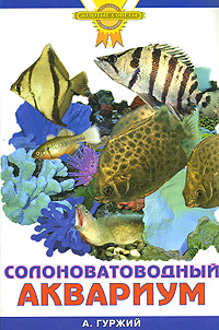 А. Гуржий Солоноватоводный аквариум