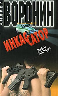 Андрей Воронин Инкассатор. Золотая лихорадка