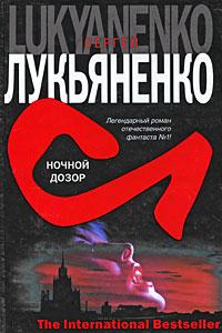 Ночной Дозор александрова н тайна ночного дозора