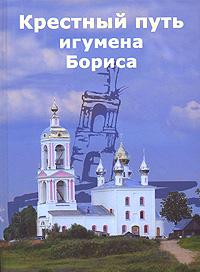 Крестный путь игумена Бориса записки игумена феодосия