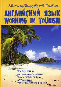 Английский язык. Учебник для студентов, изучающих туристический бизнес / Working in Tourism