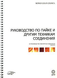 Марк Ф. Гримвейд Руководство по пайке и другим техникам соединения (на спирали)