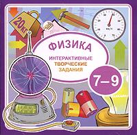 Интерактивные творческие задания: Физика 7–9 класс, EduArt
