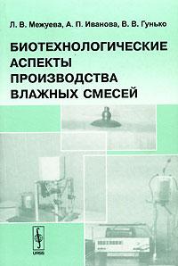 Л. В. Межуева, А. П. Иванова, В. В. Гунько Биотехнологические аспекты производства влажных смесей оборудование для производства влажных салфеток 7 pb80m868 other