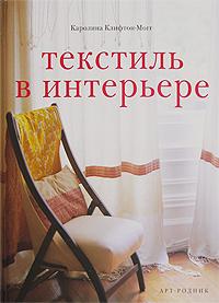 Каролина Клифтон-Могг Текстиль в интерьере