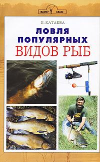 И. Катаева Ловля популярных видов рыб сабанеев леонид павлович жизнь и ловля пресноводных рыб isbn 978 5 699 21128 9