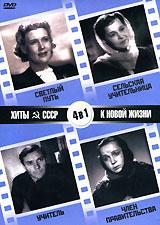 Светлый путь (1940 г., 101 мин.)Любовь Орлова (