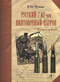 Р. Н. Чумак Русский 7,62-мм винтовочный патрон. История и эволюция