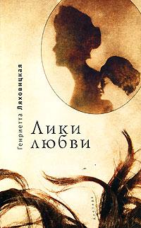 Генриетта Ляховицкая Лики любви мигель серрано книга магической любви