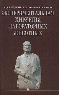 А. Д. Ноздрачев, Е. Л. Поляков, В. А. Багаев Экспериментальная хирургия лабораторных животных