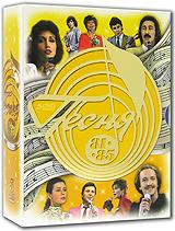 """Сборник """"Песня 81-85"""" (5 DVD)"""