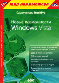 Самоучитель TeachPro: Новые возможности Windows Vista teachpro ms publisher 2003