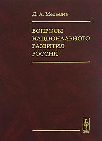 Вопросы национального развития России